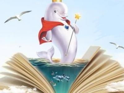 """""""大白鲸""""原创幻想儿童创作"""